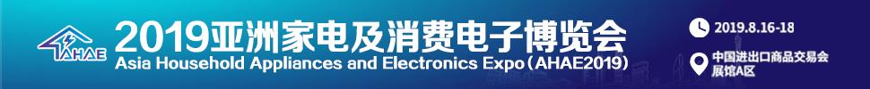 2019亚洲家电及消费电子博览会