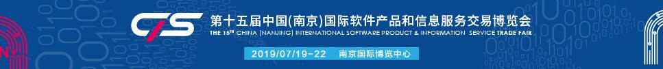 2019第十五届中国(南京)国际软件产品和信息服务交易博览会