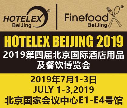2019第四届北京国际酒店用品及餐饮博览会