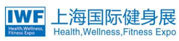 IWF2020第七届中国(上海)国际健身、康体休闲展览会