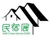 2019第六届上海国际民宿文化产业博览会暨第五届上海国际乡村旅游装备展