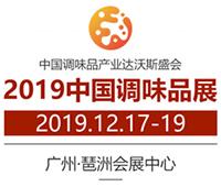 2019第十五届中国国际调味品及食品配料博览会