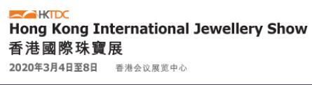 2020第37届香港国际珠宝展