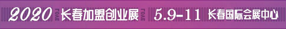 2020第十四届长春连锁加盟创业项目展览会