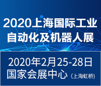 SIA2020第十八届中国(上海)国际工业自动化及机器人展览会