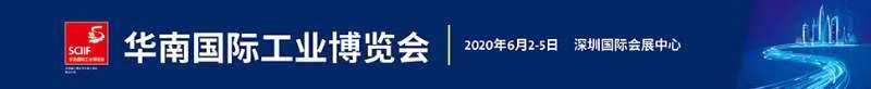 2020华南国际工业博览会