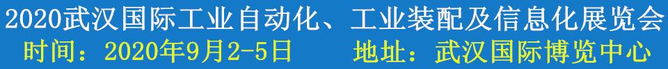 2020武汉国际工业自动化、工业装配及信息化展览会