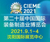 CIEME2021第二十届中国国际装备制造业博览会