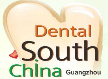 2021第26届华南国际口腔展览会