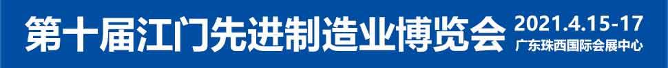 2021第十届江门先进制造业博览会<br>2021第十届江门机床模具、塑胶及包装机械展览会