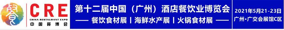 2021第十二届中国(广州)酒店餐饮业博览会