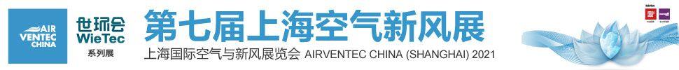 2021第七届上海空气新风展