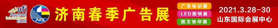 2021第34届济南国际广告展(春季)