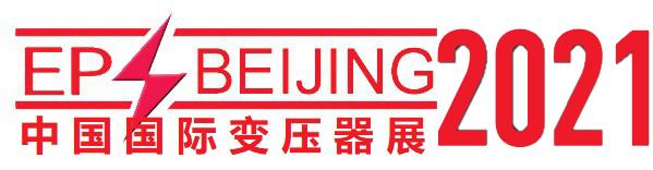 2021中国(山东)国际变压器设备与技术展览会