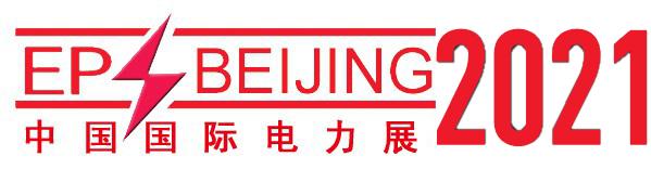 2021第二十一届中国国际电力设备及智能电网装备展览会