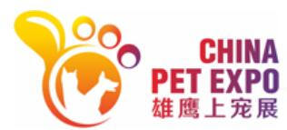 2020上海国际宠物用品展览会