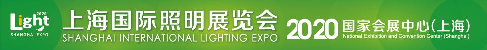 2020上海国际照明展览会
