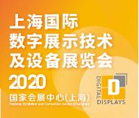 2020上海国际数字展示技术及设备展览会