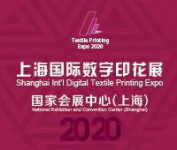 2020上海数字印花展览会
