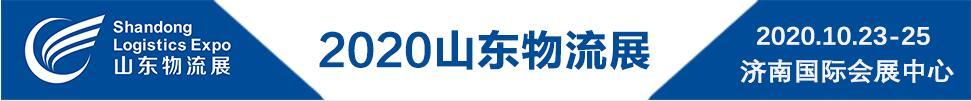 2020第二届中国(山东)国际物流与仓储配送展览会