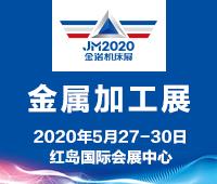 2021第18届青岛国际金属加工展览会