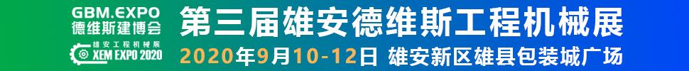 2020第三届雄安工程机械、建筑机械、工程车辆展览会