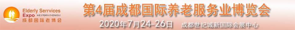 2020第四届中国(成都)国际养老服务业博览会