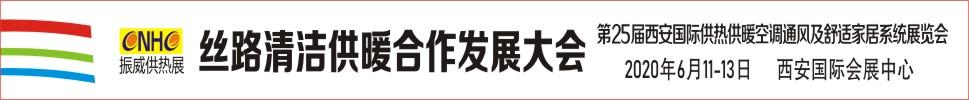 2020第25届西安国际供热供暖、空调通风及舒适家居系统展览会