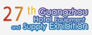2020第二十七届广州国际酒店用品展览会