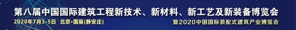 2020第八届中国国际建筑工程新技术、新材料、新工艺及新装备博览会暨2020中国国际装配式建筑产业博览会