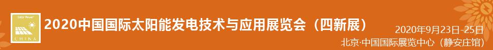 2021中国国际太阳能发电技术与应用展览会