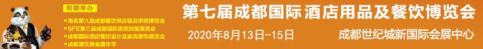 2020第七届成都国际酒店用品及餐饮博览会