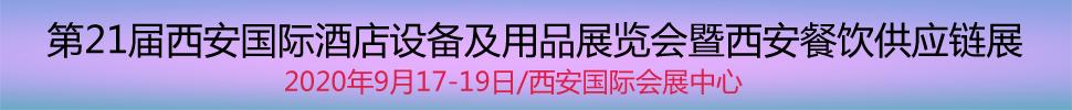 2020第21届西安国际酒店设备及用品展览会
