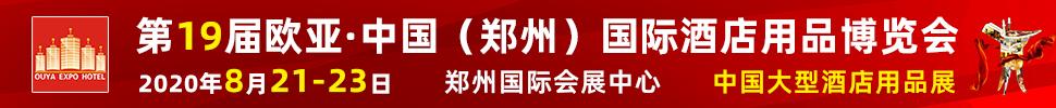 2020第十九届欧亚·中国(郑州)国际酒店用品博览会