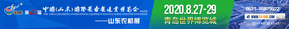 2020第十五届中国(山东)国际装备制造博览会