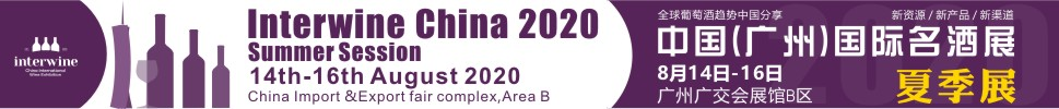 Interwine China 2020 中国(广州)国际名酒展-秋季展 (第二十四届广州国际名酒展)