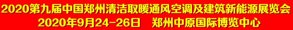 2020第九届中国郑州清洁取暖通风空调及建筑新能源展览会