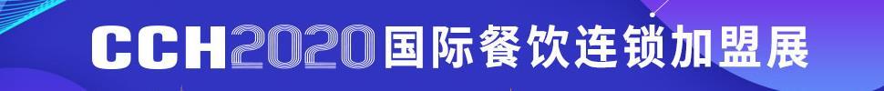 CCH2020第8届国际餐饮连锁加盟展览会