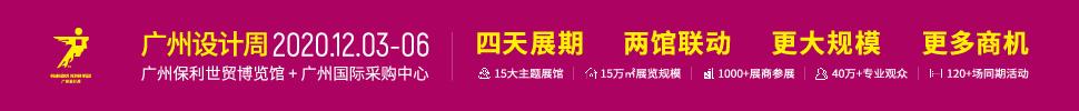 2020广州设计周
