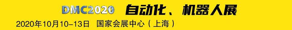 2020第二十届中国国际模具技术和设备展览会