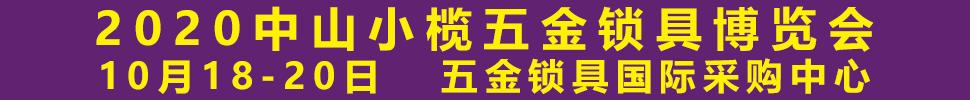 2020中山小榄五金锁具博览会