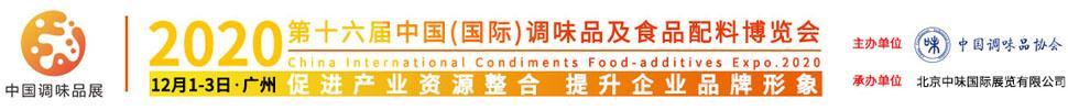 2020第十六届中国(国际)调味品及食品配料博览会
