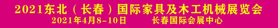 2021东北(长春)第十六届木工机械及家具展览会