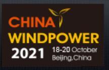 2021北京国际风能大会暨展览会(CWP)