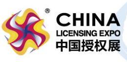 2021第十五届中国国际品牌授权展览会