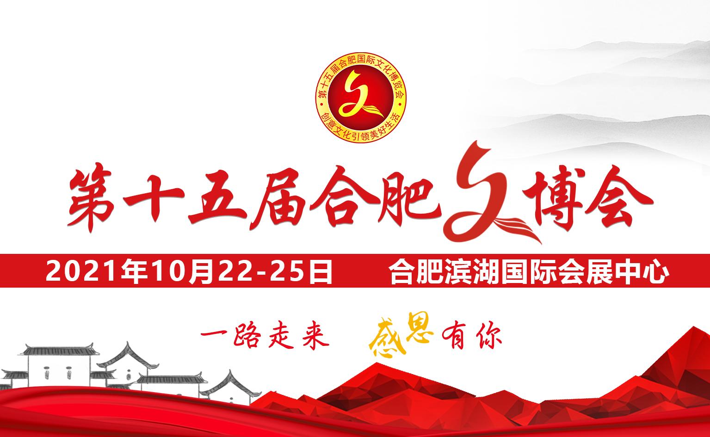 2021第十五届合肥国际文化博览会