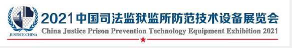 2021中国司法监狱监所防范技术设备展览会