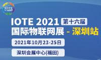 IOTE2021第十六届国际物联网展.深圳站
