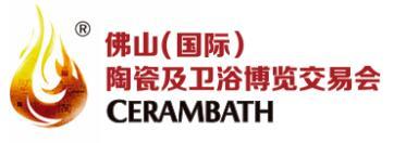 2021第37届中国(佛山)国际陶瓷及卫浴博览交易会