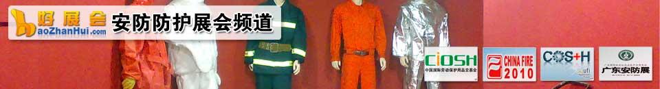 2017中国(西安)国际消防安全产品与应急救援装备博览会